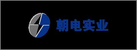 """<div style=""""text-align:center;""""> 朝电实业 </div>"""