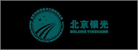 "<div style=""text-align:center;""> 北京银光 </div>"