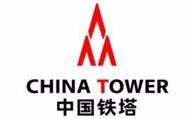 "<div style=""text-align:center;""> 中国铁塔 </div>"